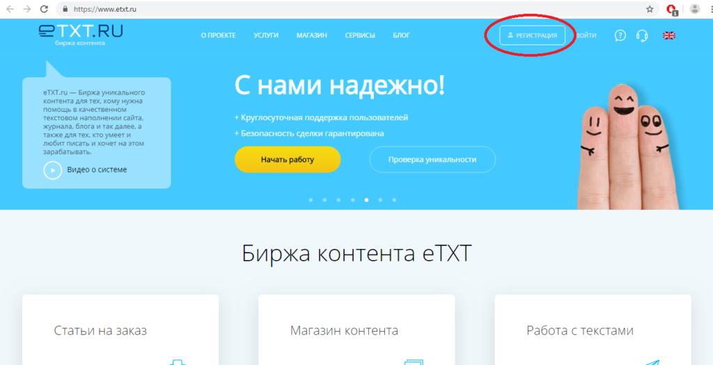Регистрация на бирже Etxt.ru
