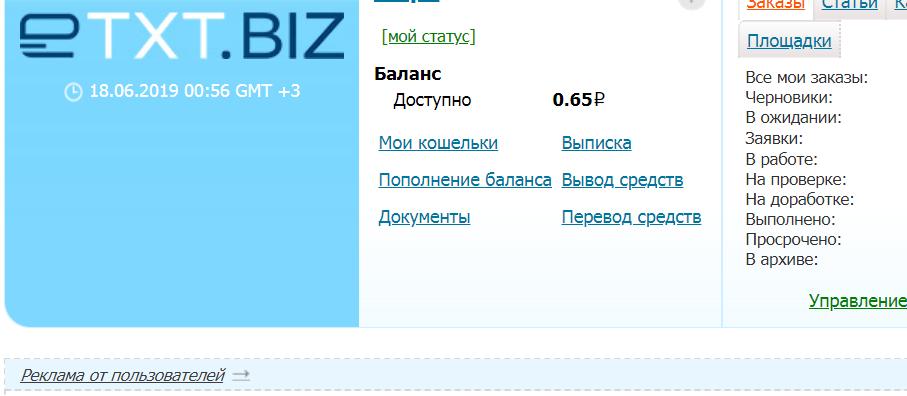 личный кабинет биржи Etxt.ru