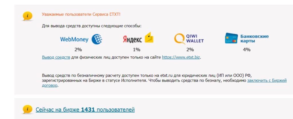 переход на сайт Etxt.biz с сайта Etxt.ru