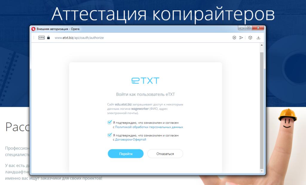 Подтверждение диплома на Etxt