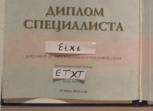 Диплом на etxt