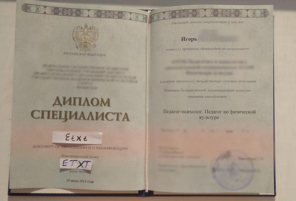 Диплом загружен на Etxt